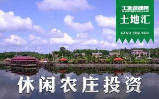 土地汇第2期:圆梦休闲农庄-土地地块推荐及农庄策划经营经验分享