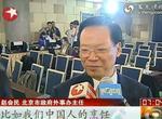 北京外事办主任赵会民:市民烹饪对PM2.5贡献不小