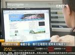 央视《土地流转进行时》:福建沙县推行土地信托 流转率大幅提升