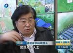 福建卫视新闻:现代农业家庭农场也现代