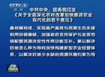 央视新闻联播视频:2014年中央一号文件公布