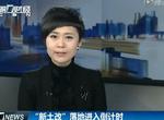 """2014两会说土改:国土部问计一线基层 """"新土改""""落地进入倒计时"""