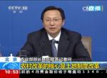 农业部部长韩长赋:两会谈农村土地流转和保护农民利益(视频)