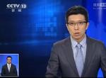 【视频】国土部挂牌成立不动产登记局