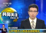 国土资源部:公开9地市土地违法违规情况[视频]