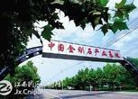 河南商丘上万亩金刚石微粉、新材料等产业集聚区土地挂牌出售