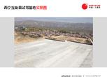 青海海东互助土族自治县22000平方米集体工业用地出租
