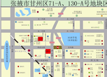 历史文化名城甘肃张掖市项目紧急出让