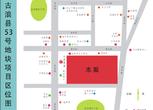 甘肃古浪县老城区商业核心地段项目拍卖