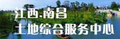 江西南昌土地综合服务中心