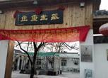 安徽淮南大通区120亩园地 鱼塘虾场 农庄转让转让费:35万元