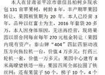 甘肃平凉崇信县131亩园地转让转让费:60万元