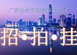 粤V广东揭阳28526平方米商业地转让