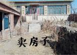 辽宁锦州 110平方米宅基地转让60万元