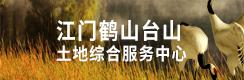 江门鹤山台山土地综合服务中心