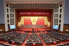 聚焦十九大:中国共产党第十九届中央委员会第一次全体会议公报