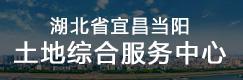 湖北省宜昌当阳土地综合服务中心