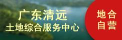 广东省清远市土地综合服务中心