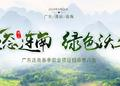"""广东这个""""中国最美县""""火了!政府直供农地项目招商中!首批看地限20人"""