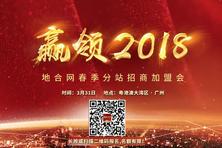 """地合网""""赢领2018""""分站招商加盟会(倒计时8天)"""