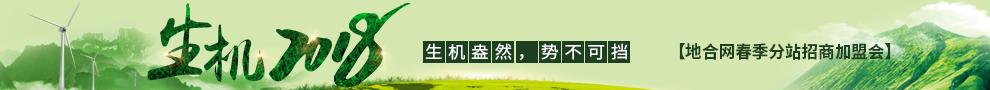 """地合网""""生机2018""""春季分站招商加盟会"""
