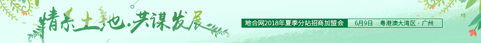 地合网2018年夏季分站招商加盟会