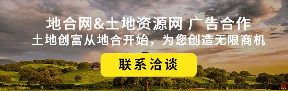 地合网&土地资源网·广告合作