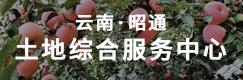云南昭通土地综合服务中心