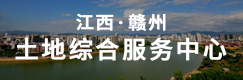 江西贛州土地綜合服務中心