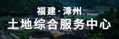 福建漳州土地綜合服務中心