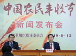 """农业农村部就首届""""中国农民丰收节""""有关活动安排情况举行发布会"""