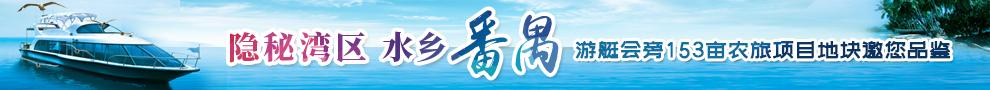 广州番禺石楼镇游艇城旁153亩农旅项目招租