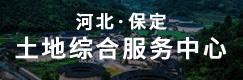 河北保定亚博app--任意三数字加yabo.com直达官网综合服务中心