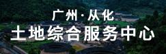 广州从化土地综合服务中心