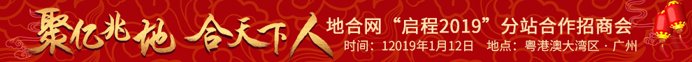 """地合网""""启程2019""""分站合作招商会"""