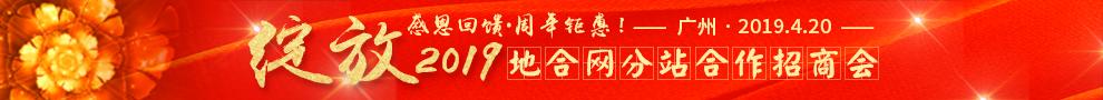 """地合网""""绽放2019""""分站合作招商会"""