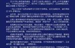 博鰲·21世紀房地產論壇第19屆年會 【7月26日】