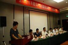 渭南合阳举办共建农产品质量安全提升行动推进会(图)