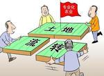 廣東出硬招加快農地流轉(圖)