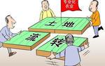 广东出硬招加快农地流转(图)