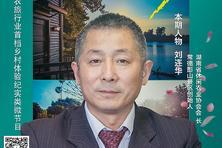 """《农旅客来了》之初心故事 """"特立独行""""的农旅先行者-刘连华"""