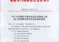 辽宁省朝阳市土地征收青苗补偿标准【2010年】