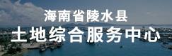 海南陵水土地綜合服務中心