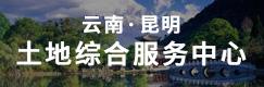 云南昆明土地綜合服務中心