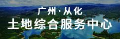 廣州從化土地綜合服務中心