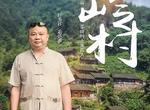 《农旅客来了》正式上线啦!第一期带你走近湘西州茶岭村