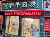 重慶渝北區156.68平方米商業門面出售:357.230萬元起